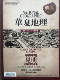 华夏地理-典藏  2014年第一期 创刊号(内容看图详述)