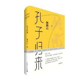 作品典藏系列·鲍鹏山思想史孔子三来·之三:孔子归来(精装)