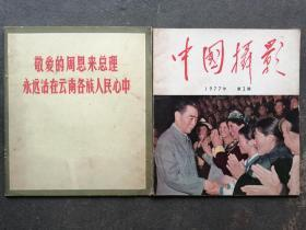 《敬爱的周恩来总理永远活在云南各族人民心中》《中国摄影1977.2(周恩来专辑)》  2本合售