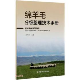 绵羊毛分级整理技术手册