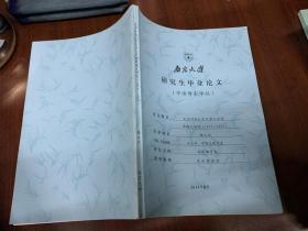 南京大学研究所毕业论文(申请博士学位)民国时期北京大学人才培养模式研究 1917-1937