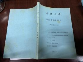 南京大学研究所毕业论文(申请博士学位)合作与竞争