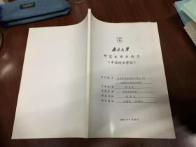 南京大学研究所毕业论文(申请博士学位)清末民初盐城县绅士文人的思想生活变化与延续