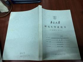 南京大学研究所毕业论文(申请博士学位)经济全球化与海峡两岸关系发展之研究