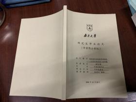 南京大学研究所毕业论文(申请博士学位)资源委员会经济管理研究