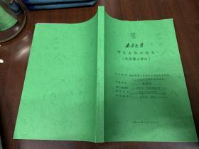 南京大学研究所毕业论文(申请博士学位)威权体制下自由主义话语及其命运