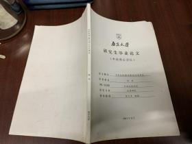 南京大学研究所毕业论文(申请博士学位)顶新集团康师傅集团企业史研究
