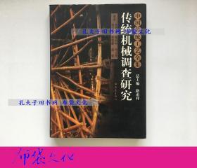【布袋文化】传统机械调查研究 中国传统工艺全集  大象出版社2006年初版