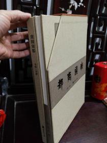 《南国商都》精装函套盒装两册全  其中一册为折叠页长卷册  书画大气磅礴  。