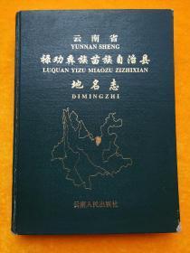 云南省禄劝彝族苗族自治县地名志