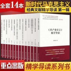新时代马克思主义经典文献精学导读 DIYI辑14本 反对本本主义 中国革命和中国共产党 哥达纲领批判精学导读系列 政治理论
