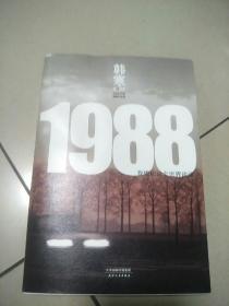 1988:我想和这个世界谈谈  原版内页干净