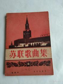 苏联歌曲集   第四集 简谱