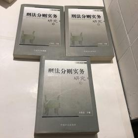 刑法分则实务研究(第四版)(上中下全三册)。