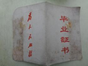 1971年吉水县《毕业证书》