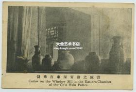 民国时期北京紫禁故宫储秀宫东屋陈设瓷瓶瓷器摆设老明信片一张