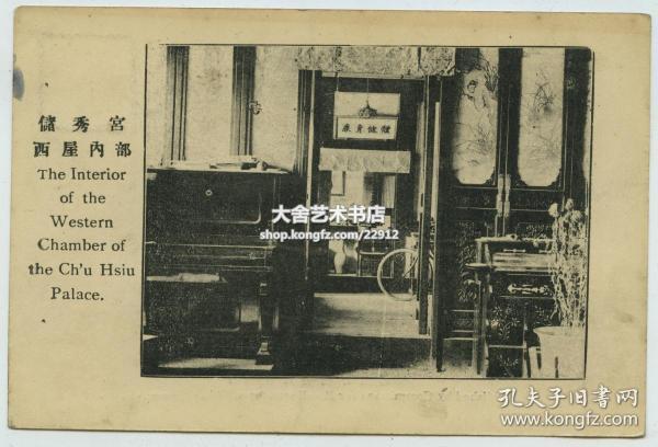 民国时期北京紫禁城故宫储秀宫西屋内部家具陈设老明信片一张。可见体健身康牌匾。