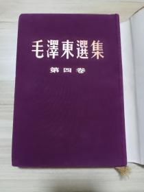 毛泽东选集(卷4)繁体竖排 精装本   带书衣1960年一版一印,内页全新未阅无笔记!自然老旧!品相难得!2