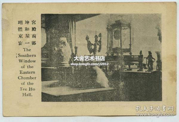 民国时期北京紫禁城翊坤宫体和殿东屋南窗室内陈设老明信片,可见宫灯等等。