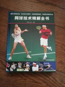 网球技术精解全书(精装)