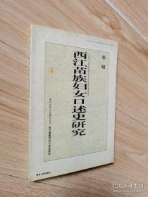 西江苗族妇女口述史研究