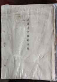 美国与中国的关系 下卷 57年版 包邮挂刷