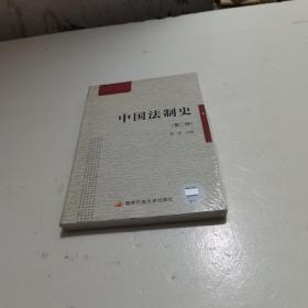 中央广播电视大学教材:中国法制史(第2版)扫码上书塑封未拆开