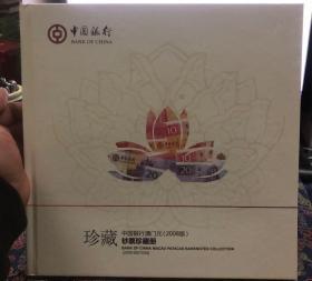 2008年8月8日中国银行发行澳门元连体钞珍藏册,包括:拾圆、贰拾圆三连票各一张全程无4、7 原册