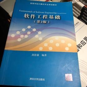 软件工程基础 第2版 胡思康