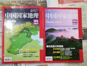 中国国家地理2015:河北专辑 上下