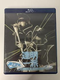 达明一派兜兜转转演演唱唱会 BD蓝光DVD