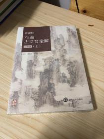 新课标72篇古诗文全解学习与评价上下册 全两册