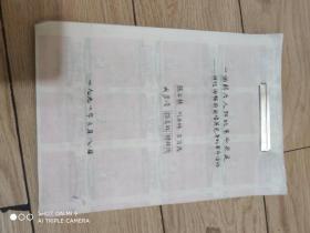 一个鲜为人知的革命家庭----回忆田裕国田培英兄弟的革命活动【珍贵红色史料】手稿