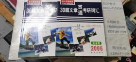30篇文章贯通考研英语词汇  2006  全4册  16开本盒装  包快递费