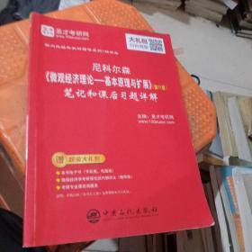 圣才教育:尼科尔森《微观经济理论-基本原理与扩展》(第11版)笔记和课后习题详解(送电子书大礼包)