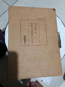 张爱玲小说集 全五卷 未开封