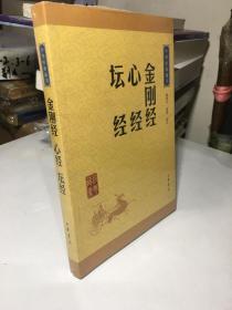 中华经典藏书:金刚经·心经·坛经(升级版)全新未拆封