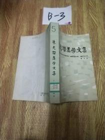 朱光潜美学文集 第五卷