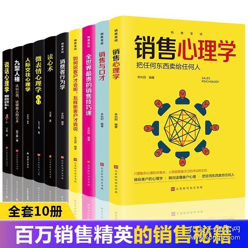 全10册销售技巧和话术销售类书籍营销管理书籍销售心理学房产汽车二手房直销资料市场营销售心里学技巧口才学销售书籍畅销书排行榜