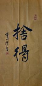 中国佛教协会副会长   心澄法师  书法舍得