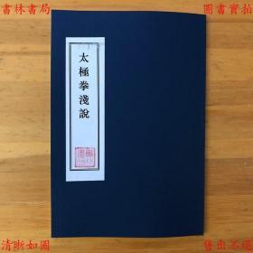 【复印件】太极拳浅说-徐致一-民国太极拳研究社刊本