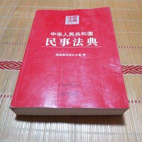 注释法典2:中华人民共和国民事法典(第二版)