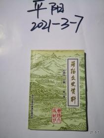 晋阳文史资料  第1辑