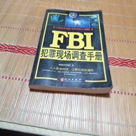 FBI犯罪现场调查手册
