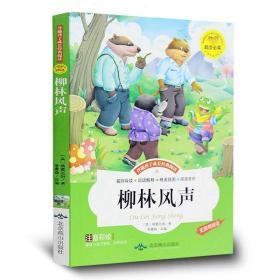 柳林风声彩图注音正版彩绘版中小学生*读世界名著正版小学生版青
