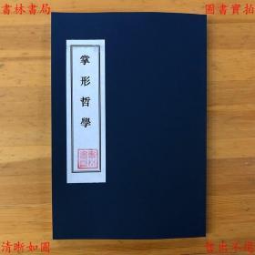 【复印件】掌形哲学-(民)余萍客著-民国上海心灵科学书局刊本