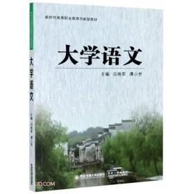 大学语文(新时代高等职业教育创新型教材)