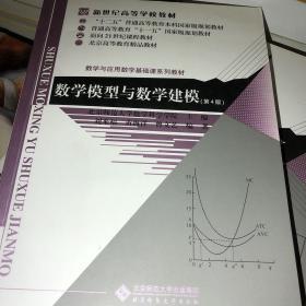 数学模型与数学建模 刘来福