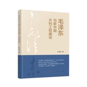 毛泽东与新中国水利工程建设