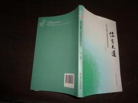 位育之道 : 云南兴蒙蒙古族婚姻家庭的变迁